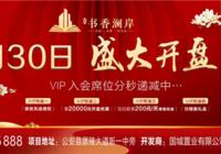 国城•书香澜岸1月30日即将盛大开盘,抢房大战一触即发!