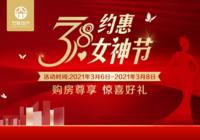 3月8日女神节,万联地产购房特惠来袭!