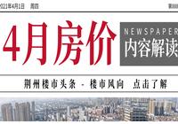荆州43盘房价动态来了 最低4000元/㎡....
