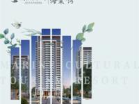 荆州海洋世界海棠湾 11# 墅区高层 强势加推