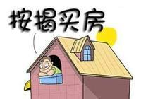 外地人可以按揭买房?按揭买房条件有哪些呢?