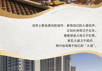 中建·荆州之星|为焕新城市商业而来