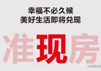 今年买今年住!九坤·锦沙澜台准现房值得买!
