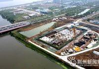 """荆州这个新网红地,明年就能去""""打卡""""啦!"""