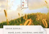 金科·集美書院6月家書 | 對美好生活的熱愛,與時間共成長