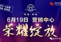沙北芯华夏•明院营销中心6月19日盛大开放!