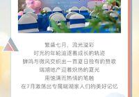 瑞湖世家I七月业主生日会暨亲子蛋糕DIY圆满落幕!