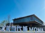忆美当代城MOMΛ|9月5日体验中心臻美绽放!