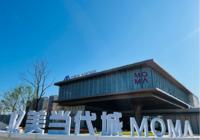 憶美當代城MOMΛ|9月5日體驗中心臻美綻放!