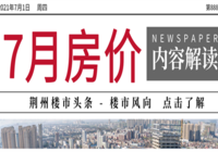 楼市下半场开始,一起来看看荆州7月的房价!