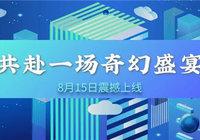 世茂云筑滨江   荆州首家球幕影院炫酷来袭!万元影券免费送!