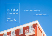 房价全知道 2020年8月荆州新房成交一览表!