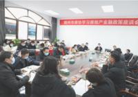 荆州房协召开学习房地产金融政策座谈会