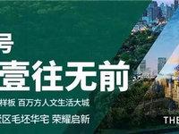 双11超前盛启   淘宝天猫万亿助攻 5#楼王荣耀热销