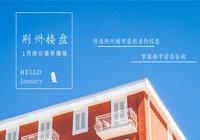 2021年1月荆州房价正式播报!年初买房必看!