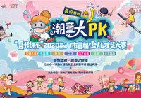 【潮童大PK】天呐噜!全荆州最可爱的都在这儿了!