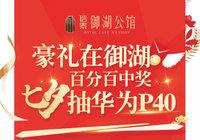 重磅福利︱百分百中奖  豪礼信泰·御湖公馆!