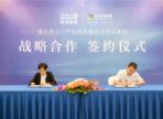 世茂集团与湖北省长投集团举行战略合作协议签约仪式