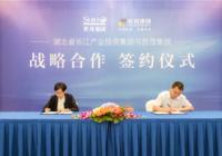 世茂集團與湖北省長投集團舉行戰略合作協議簽約儀式