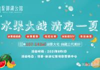 【吃货福利】御湖公馆水果Party大战,清凉一夏 !!