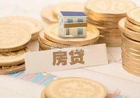 购房贷款年龄限制是多少?