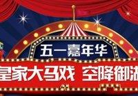 燃爆:御湖公馆大马戏火爆开演!精彩瞬间邀您来打卡!