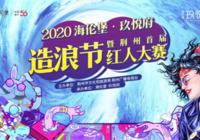 海倫堡·玖悅府造浪節首屆紅人大賽 開啟不一young的精彩