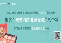 中秋国庆双节同庆 瑞湖·世家礼献全城
