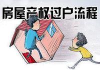 农村房屋离婚如何过户?需要什么材料?