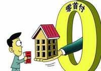 購房貸款首付是多少呢?購房貸款首付的差異