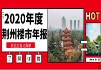 17362套!荆州楼市2020年卖了这么多套房 有你吗?