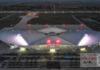 荊州機場,亮了!