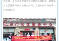 公益同行 爱满荆州 | 当代城MOMΛ防疫物资暖心派送