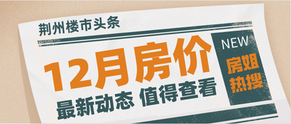 荆州12月最新房价出炉!40+个热门小区价格曝光!