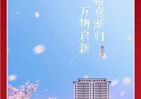 碧桂园·楚望府︱暖意渐归 万物启新!
