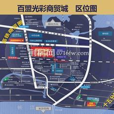 荆州百盟光彩商贸城区位图