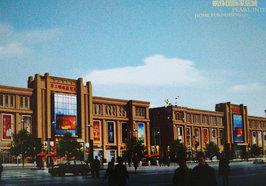 明珠国际家居城