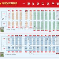 荆州百盟光彩商贸城平面图