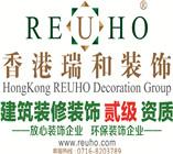 广东(香港)瑞和装饰设计工程有限公司荆州分公司