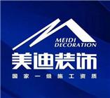 湖南美迪装饰荆州分公司