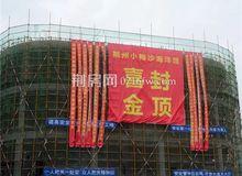 荆州海洋馆已封顶  国庆节正式开馆迎宾!