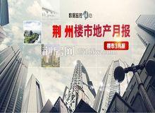 荆州3月市场月报分析:住宅成交2082套