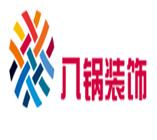 荆州八锅装饰设计公司