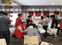 荆房网家装直通车—鸿晟橼专场活动圆满落幕