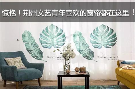 惊艳!荆州文艺青年喜欢的窗帘都在这里啦!