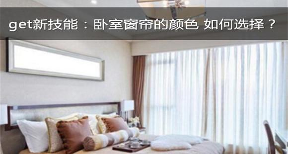 get新技能:卧室窗帘的颜色 如何选择?