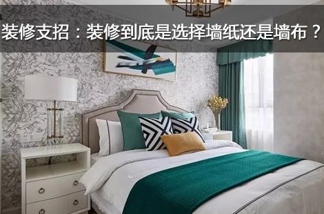 装修支招:装修到底是选择墙纸还是墙布?