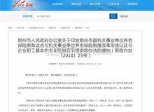 """荆州告别养老""""双轨制"""" 机关事业单位干部职工将纳入社会养老保险"""