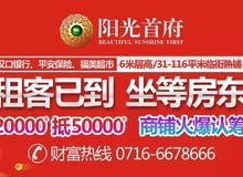 阳光首府:临街商铺火爆认筹,2万抵5万