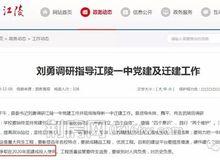 荆州又一所重点中学要搬家了!2020年底或建成